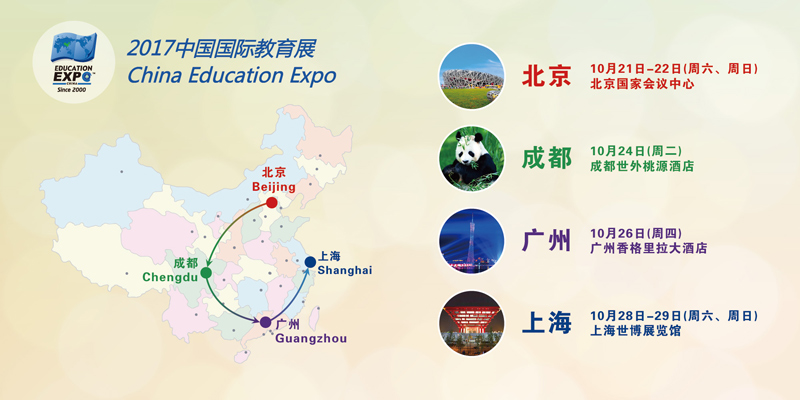 Blog post image for China Education Expo 2017 Fairs in October